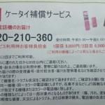 携帯補償サービス_詳細